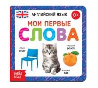 Книжка детская Английский язык Мои первые слова картонная  15*15 см