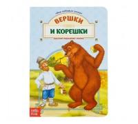 Книжка детская Вершки и корешки картонная  15*21 см
