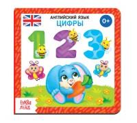 Книжка детская Английский язык Цифры картонная  15*15 см