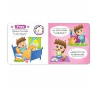 Книжка детская Режим дня картонная  15*15 см