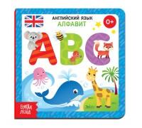 Книжка детская Английский язык Алфавит картонная  15*15 см