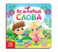Книжка детская Вежливые слова картонная  15*15 см