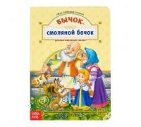 Книжка детская Крошечка Хаврошечка картонная  15*21 см