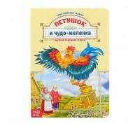 Книжка детская Петушок и чудо-меленка картонная  15*21 см