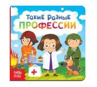 Книжка детская Такие разные профессии картонная 10 стр, 15*15 см