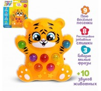 Музыкальная игрушка «Тигрёнок», световые и звуковые эффекты