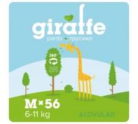 Трусики Lovular Giraffe M 6-10 кг 56 шт