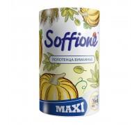 """Бумажные полотенца  """"Soffione"""" MAXI 2слоя 1 рул/уп"""