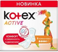 Гигиенические прокладки Kotex Active нормал, 8 шт.