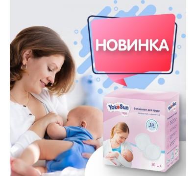 Прокладки для груди YokoSun 30 шт
