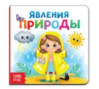 Книжка детская Явления природы картонная 10 стр, 15*15 см