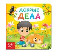 Книжка детская Добрые дела картонная  15*15 см