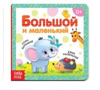 Книжка детская Большой маленький картонная  15*15 см