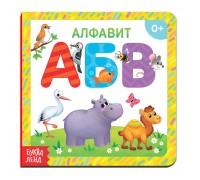 Книжка детская Азбука картонная  15*15 см