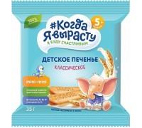Печенье КОГДА Я ВЫРАСТУ Классическое, 35 гр.