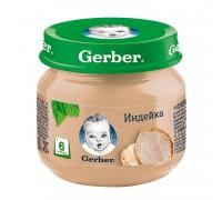 Пюре  индейка  Gerber 80гр с 6 месяцев