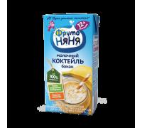 Коктейль молочный Фрутоняня банан 2,1 %  200 мл 12+ мес