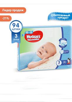 Подгузники Huggies ultra comfort